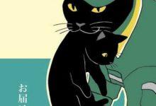 Katzen Katalog Gratis 220x150 - Katzen Katalog Gratis